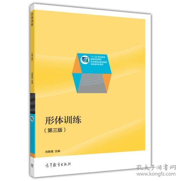 """形体训练(第三版)/""""十二五""""职业教育国家规划教材"""