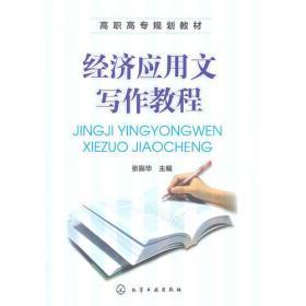 经济应用文写作教程 张振华 化学工业出版社  9787122111760