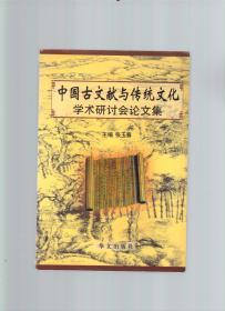 中国古文献与传统文化学术研讨会论文集 .