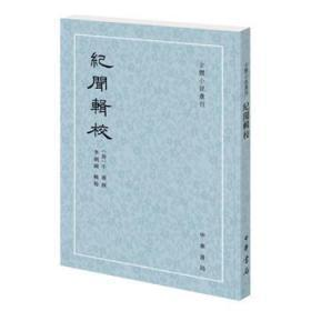 古体小说丛刊两种:纪闻辑校;异闻集校正;广古今五行记