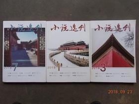 小说选刊 2018第1、3、7期 3本合售(第3期有一篇莫言作品《表弟宁赛叶》)