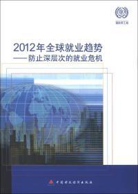 2012年全球就业趋势:防止深层次的就业危机