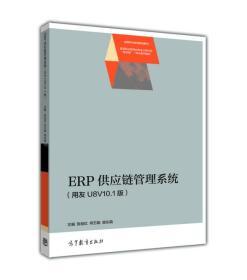 ERP供应链管理系统(用友U8V10.1版)