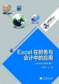 Excel在财务与会计中的应用-(Excel 2010版)