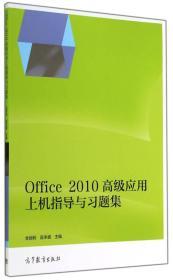 Office2010高级应用上机指导与习题集