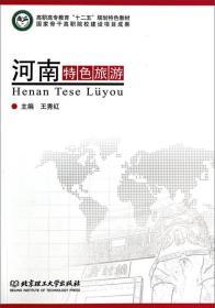 """河南特色旅游/高职高专教育""""十二五""""规划特色教材"""