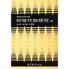 初等代数研究 上册
