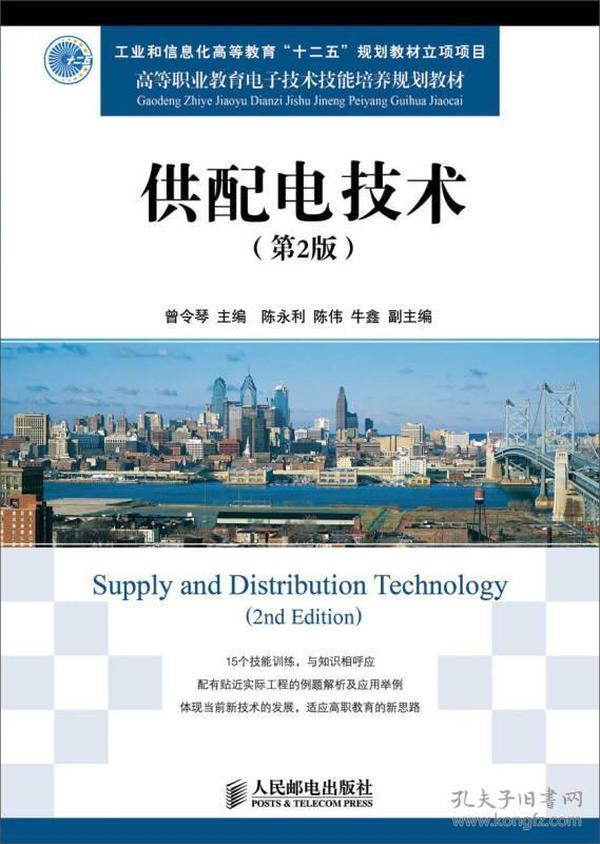 供配电技术(第2版)