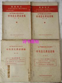 无产阶级文化大革命中中央首长讲话选编 第一、二、三、四集