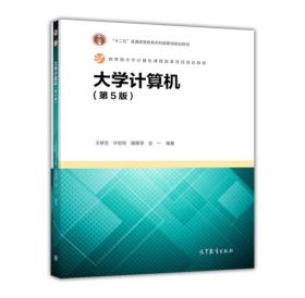 大学计算机(第5版)