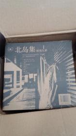 北岛集 精装本(套装9册全)带原包装(包括:城门开、午夜之门、青灯、蓝房子、古老的敌意、时间的玫瑰、波动、在天涯、履历)