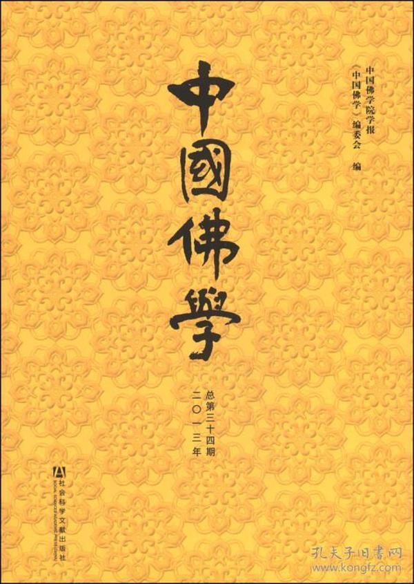 中国佛学(2013年总第34期)