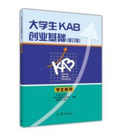 大学生KAB创业基础(修订版)