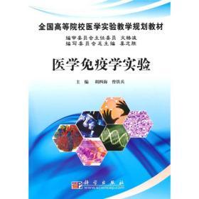 医学免疫学实验
