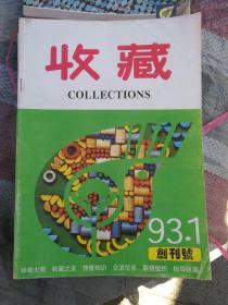 收藏(1993~1998年全71期含创刊号)