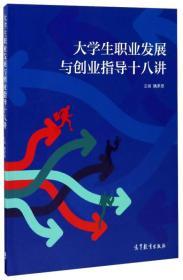 生职业发展与创业指导十八讲 姚多忠 高等教育出版社 9787040
