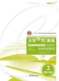 大学体验英语快速阅读教程3(第三版)
