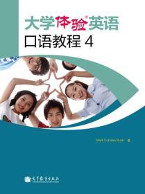 大学体验英语口语教程4
