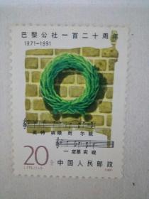 巴黎公社120周年邮票  无邮戳