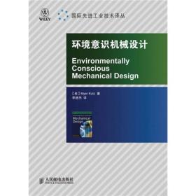 环境意识机械设计