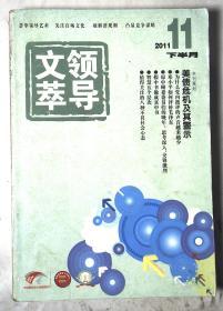 领导文萃2011.下半月11