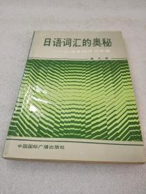 《日语词汇的奥秘》(日语单词学习手册)中国国际广播出版社 1992年1版2印 平装1册全