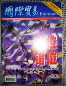 国际贸易(2000年2月号)