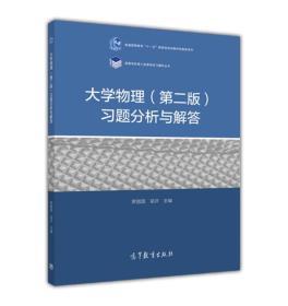 大学物理(第二版)习题分析与解答