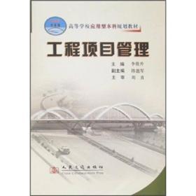 二手工程项目管理李佳升陈道军人民交通出版社9787114064876