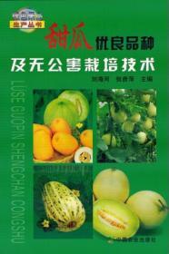 绿色果品生产丛书--甜瓜优良品种及无公害栽培技术(彩插版)