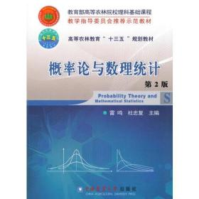 概率论与数理统计 第2版