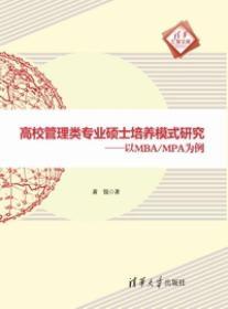 高校管理类专业硕士培养模式研究:以MBA/MPA为例(清华汇智文库)