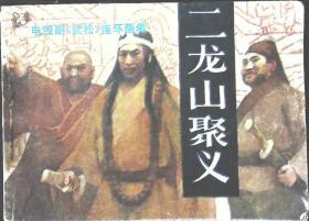 连环画-- 祝延平主演的电视剧《武松》第八集:二龙山聚义1983年中国文联出版公司出版64开本109页85品相1