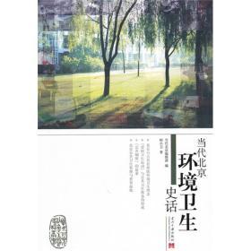 当代北京环境卫生史话