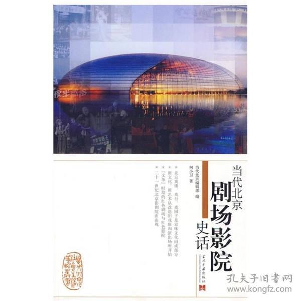 当代北京社会生活史话丛书:当代北京剧场影院史话