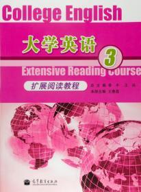 大学英语扩展阅读教程3