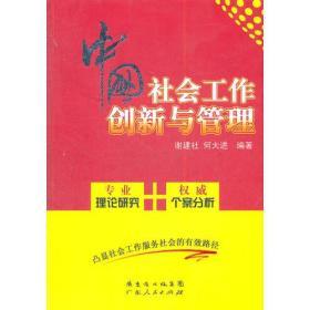 中国社会工作创新与管理