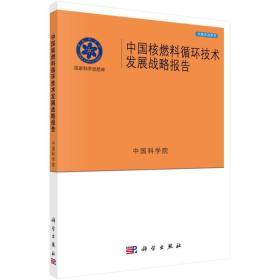 中國核燃料循環技術發展戰略報告