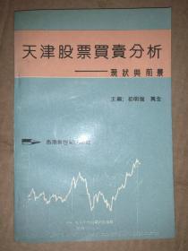 天津股票买卖分析