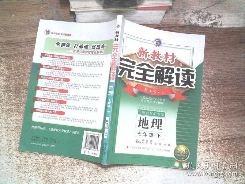 新教材完全解读:地理(7年级上)(新课标·人)(升级金版)