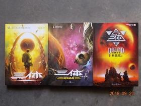 正版 中国科幻基石丛书——三体【 地球往事1 .黑暗森林.2. 死神永生.3】(3本合售)