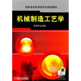 高职高专机电类专业规划教材:机械制造工艺学