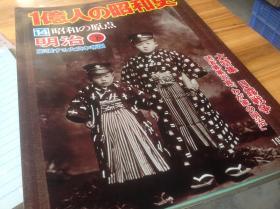 日本历史写真 明治 下  日露战争 旅顺之攻防战 ,一亿人的昭和史 14