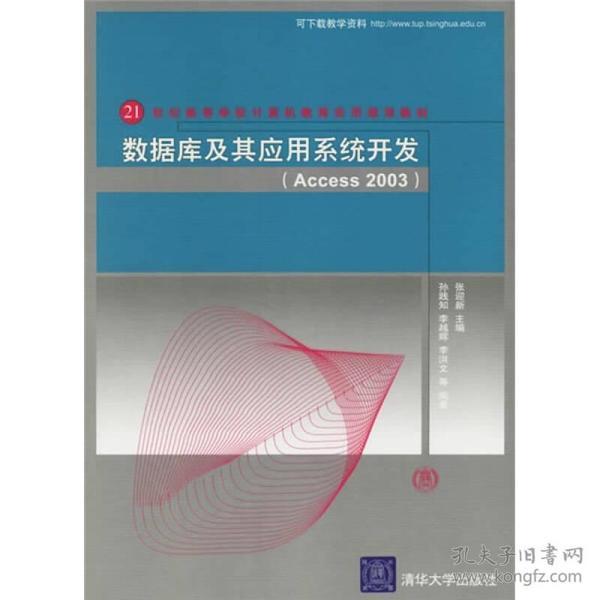 Access2003:数据库及其应用系统开发/21世纪高等学校计算机教育实用规划教材