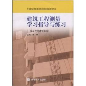 建筑工程测量学习指导与练习(工业与民用建筑专业)