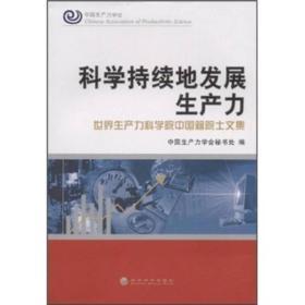 科学持续地发展生产力:世界生产力科学院中国籍院士文集