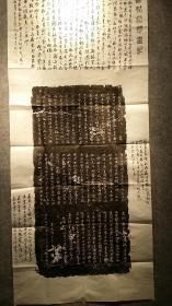 W009号    青年学者、中书协会员、山东艺术学院硕士王仁海博古颖传拓并题跋    宋代大学者苏轼  《超然台记》书法拓片