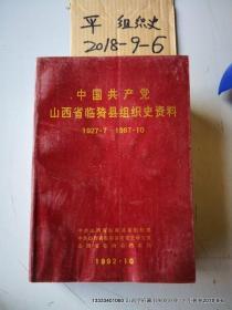 中国共产党山西省临猗县组织史资料 1927.7--1987.10 品如图 免争议,