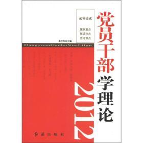 党员干部学理论2012