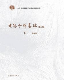 """电路分析基础(第5版 下册)/""""十二五""""普通高等教育本科国家级规划教材"""